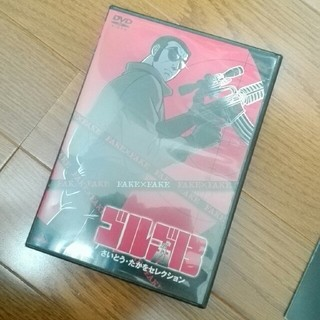 ショウガクカン(小学館)のゴルゴ13 dvd(アニメ)
