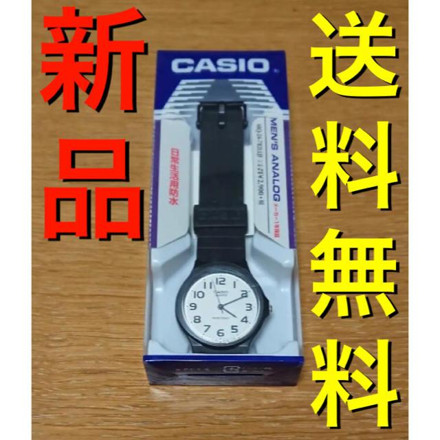 3c1b6dbd0f CASIO - 【新品】⭕ チープカシオ 腕時計 MQ-24 星野源さん
