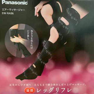パナソニック(Panasonic)の元払い!値下中✨Panasonicエアマッサージャー レッグリフEW-RA96(マッサージ機)