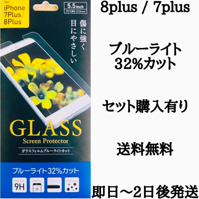 アイホンケース | iPhone - iPhone8plus/7plus強化ガラスフィルムの通販 by kura's shop|アイフォーンならラクマ