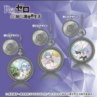 カドカワショテン(角川書店)のRe:ゼロから始める異世界生活懐中時計 3種セット(その他)