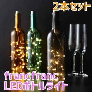 Francfranc - 売切値下!2本セット Francfranc LEDボトルライト 新品 送料込