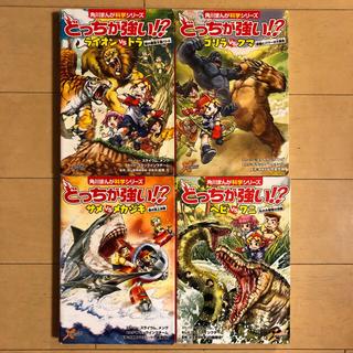 カドカワショテン(角川書店)の人気のまんが科学シリーズのどっちが強い!?の4冊セット(その他)
