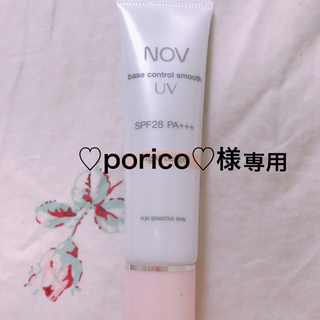 ノブ(NOV)のノブ 化粧下地 ベースコントロール スムースUV(化粧下地)