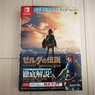 ニンテンドウ(任天堂)の新品未使用 Switch ゼルダの伝説 ブレスオブザワイルド攻略本(その他)