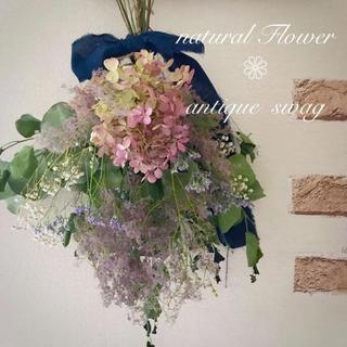 ドライフラワー*紫陽花とスモークツリーのふわふわピンクスワッグ(ドライフラワー)