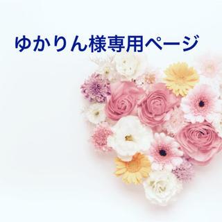 ゆかりん様専用ページ(リング(指輪))