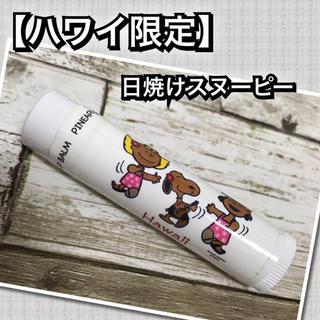 スヌーピー(SNOOPY)の送料込【新品】日焼けスヌーピー  リップ(リップケア/リップクリーム)