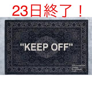 イケア(IKEA)のIKEA virgil abloh keep off ラグマット 新品(ラグ)