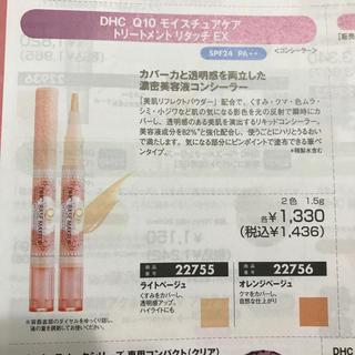 ディーエイチシー(DHC)のDHC Q10モイスチュアケア トリートメントリタッチEX(化粧下地)