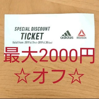 アディダス(adidas)のアディダス リーボックス 割引券(ショッピング)