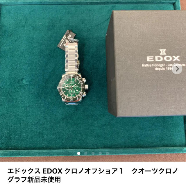 シャネル 偽物 見分け | 石川様専用 エドックス  EDOXの通販 by 正規品販売's shop|ラクマ