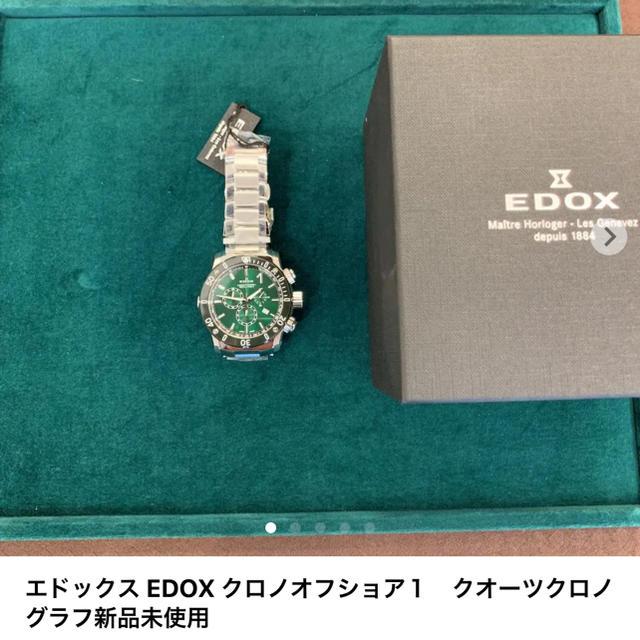 patech philip | 石川様専用 エドックス  EDOXの通販 by 正規品販売's shop|ラクマ