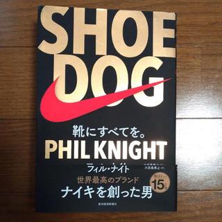ナイキ(NIKE)のSHOE DOG(シュードッグ) 靴にすべてを。ナイキ(ビジネス/経済)