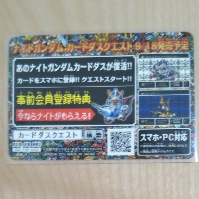 BANDAI(バンダイ)のカードダスクエスト 値下げ ナイトガンダム 限定 エンタメ/ホビーのトレーディングカード(その他)の商品写真
