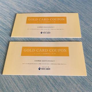 ミツコシ(三越)のゴールドカード会員専用クーポン券(ショッピング)