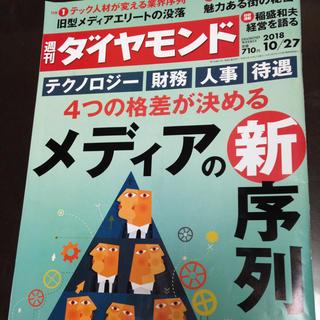 ダイヤモンドシャ(ダイヤモンド社)の週刊ダイヤモンド メディアの新序列(ニュース/総合)