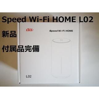 【新品 付属品完備】 ホームルータ Speed Wi-Fi HOME L02(その他)