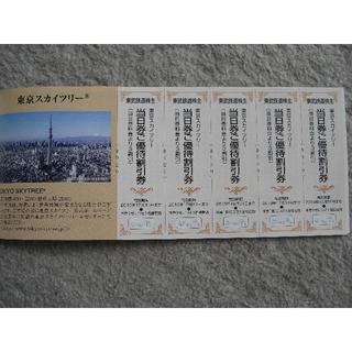東京スカイツリー 当日券3割 割引券 5枚 東武鉄道 株主優待(その他)