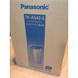 パナソニック(Panasonic)のPanasonic アルカリ整水器 浄水器 TK-AS43-S パナソニック(浄水機)