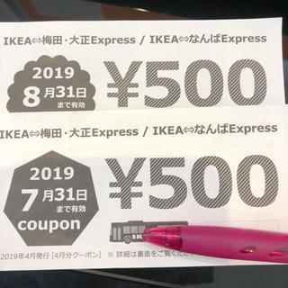 イケア(IKEA)のIKEA 鶴浜 クーポン(ショッピング)