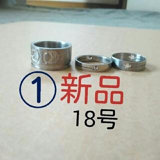 新品リング 18号(リング(指輪))