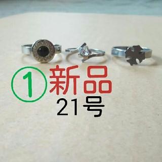 新品リング 21号(リング(指輪))