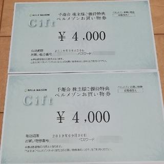 ベルメゾン(ベルメゾン)の千趣会 株主優待 8000円分(ショッピング)
