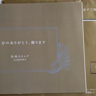 エヌティティドコモ(NTTdocomo)のドコモクーポン dカードゴールド特典優待券21600相当(ショッピング)