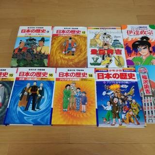シュウエイシャ(集英社)の学習漫画 日本の歴史他 全9冊セット(絵本/児童書)
