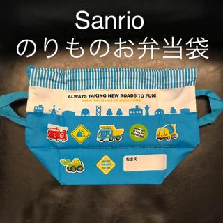 サンリオ - ♡お値下げ♡ サンリオオリジナル  お弁当袋  のりもの柄