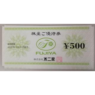 フジヤ(不二家)の不二家 株主優待券 9,000円分(ショッピング)