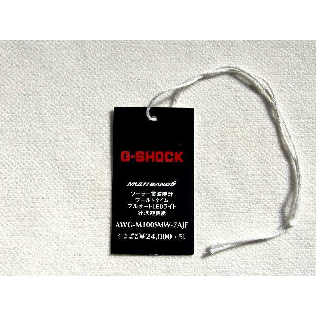 スピードマスター 時計 | G-SHOCK - プライスタグ Marine White AWG-M100 カシオ G-SHOCKの通販 by mami's shop|ジーショックならラクマ