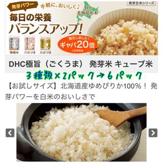 DHC - DHC ギャバが白米の20倍!! 発芽玄米・胚芽米 キューブ × 6パック ①