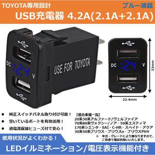 トヨタ(トヨタ)のトヨタ Toyota スイッチパネル USB 充電器 LED電圧表示付 液晶:青(汎用パーツ)