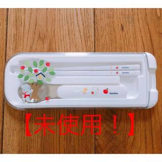 ファミリア(familiar)の【familiar】お箸・スプーンセット(未使用!)(スプーン/フォーク)
