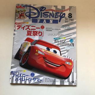 ディズニー(Disney)のDisneyfan雑誌(ファッション)