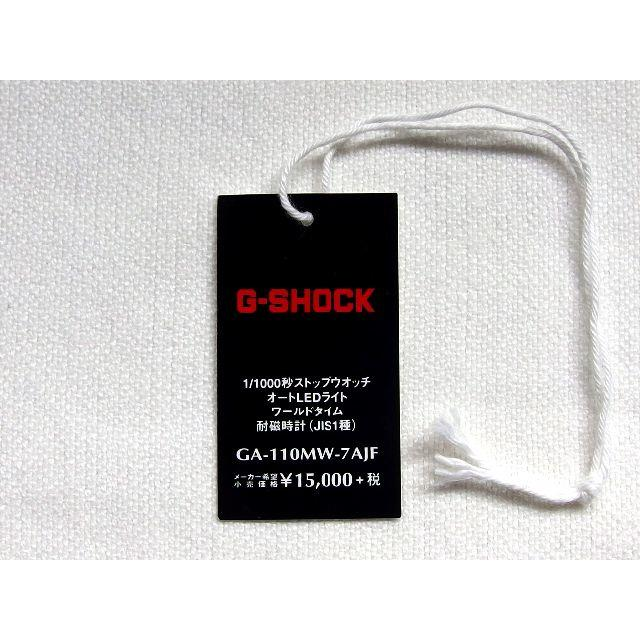 ジェイコブ偽物 時計 鶴橋 - G-SHOCK - プライスタグ Marine White GA-110 カシオ G-SHOCKの通販 by mami's shop|ジーショックならラクマ