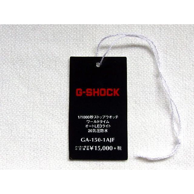 G-SHOCK - プライスタグ アナログ デジタル GA-150 カシオ G-SHOCKの通販 by mami's shop|ジーショックならラクマ