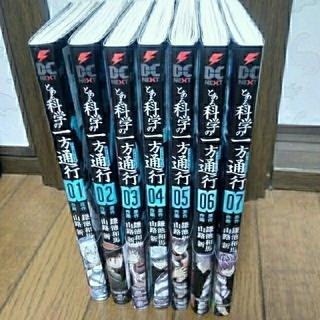 角川書店 - 電撃コミックス とある科学の一方通行1~7巻