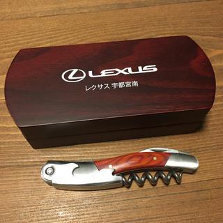 トヨタ(トヨタ)のLEXUS ワインオープナー 非売品(ノベルティグッズ)