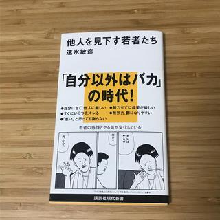 コウダンシャ(講談社)の他人を見下す若者たち(人文/社会)