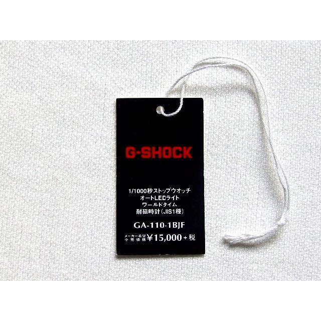 G-SHOCK - プライスタグ アナログ デジタル GA-110 カシオ G-SHOCKの通販 by mami's shop|ジーショックならラクマ