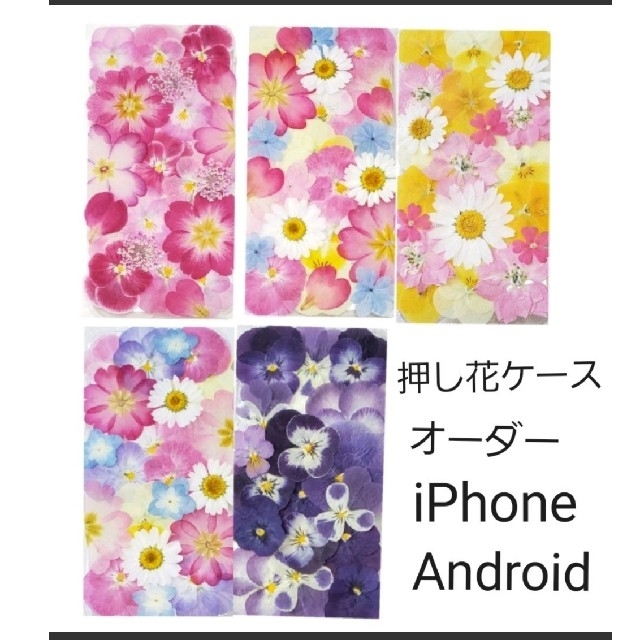 iphone 8 ケース ウッド - ☆オーダー☆ 押し花ケース iPhone・Androidの通販 by みりな♪'s shop|ラクマ