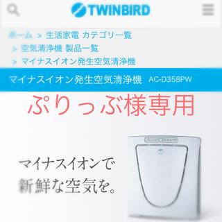 ツインバード(TWINBIRD)のぷりっぶ様専用(空気清浄器)