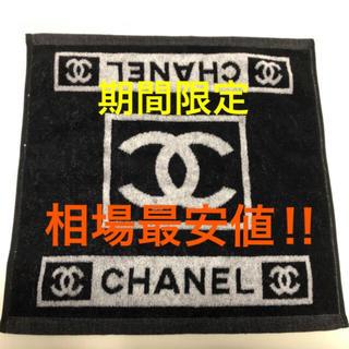 シャネル(CHANEL)の相場最安値‼️CHANELノベルティハンドタオル💝パロディ💝ハンカチ t.(ハンカチ)