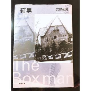 安部公房「箱男」手作りしおり、ブックカバーセット(文学/小説)