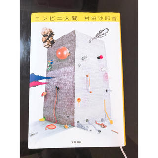村田沙耶香「コンビニ人間」手作りしおり、ブックカバーセット(文学/小説)