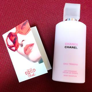 シャネル(CHANEL)のCHANEL チャンス オータンドゥル 乳液(ボディローション/ミルク)