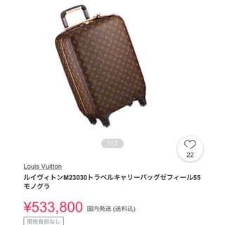 ルイヴィトン(LOUIS VUITTON)のルイ・ヴィトン モノグラム キャリーバッグ スーツケース ゼフィール55(スーツケース/キャリーバッグ)